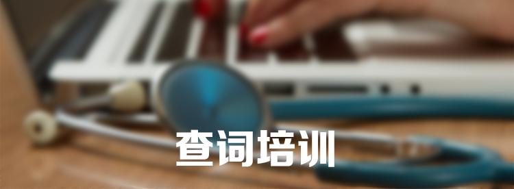 查询培训_01