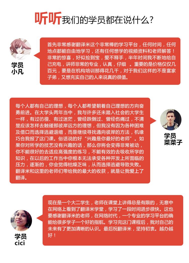 翻译辅助技能2017新版_03