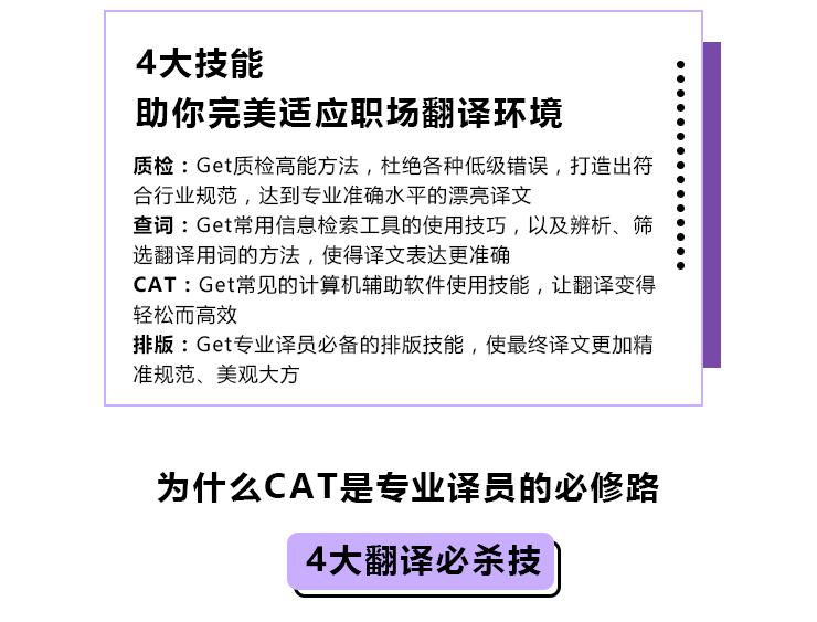 翻译辅助技能课_02