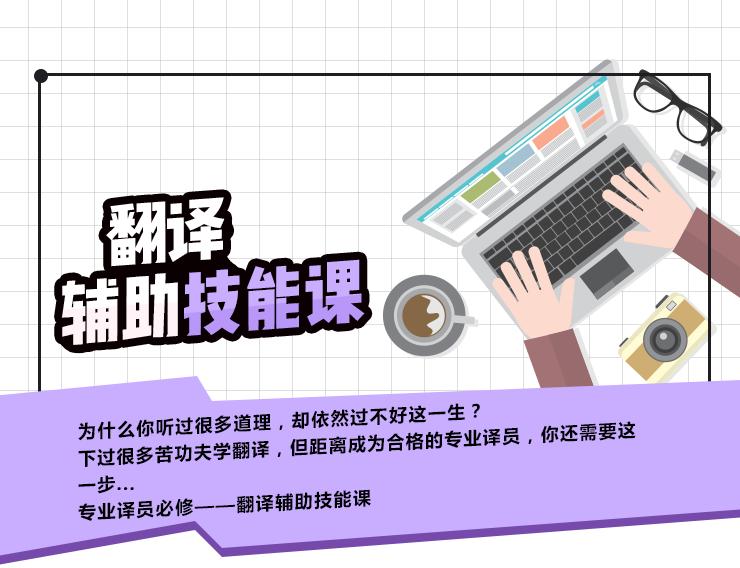 翻译辅助技能课_01