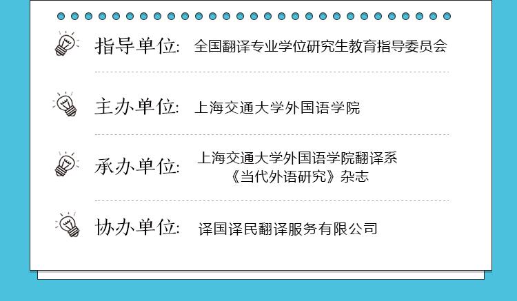 思源杯翻译大赛_02