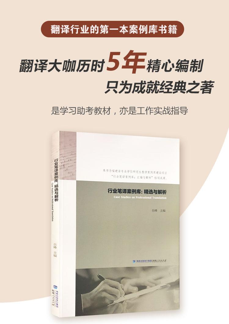 行业笔译案例库:精选与解析-详情页_01.jpg