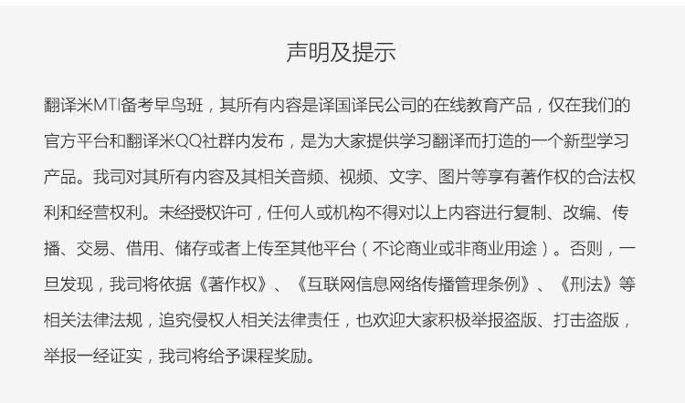 翻译硕士(mti)备考早鸟班_详情页_15