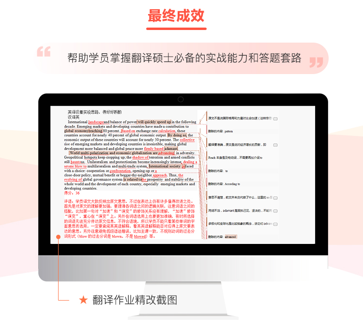 翻译硕士(mti)备考全程班_详情页_06