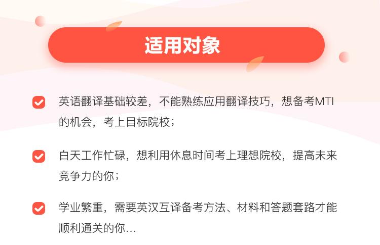 翻译硕士(mti)备考全程班_详情页_03