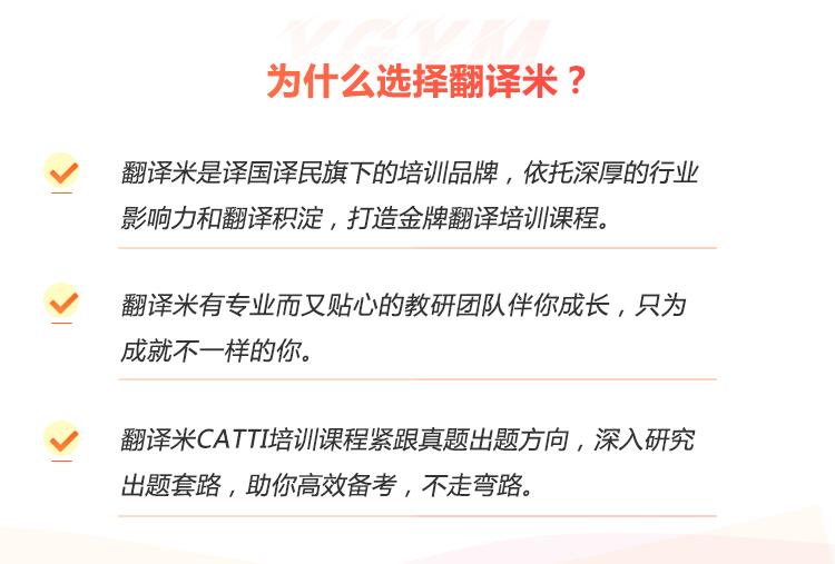 翻译硕士(mti)备考全程班_详情页_02