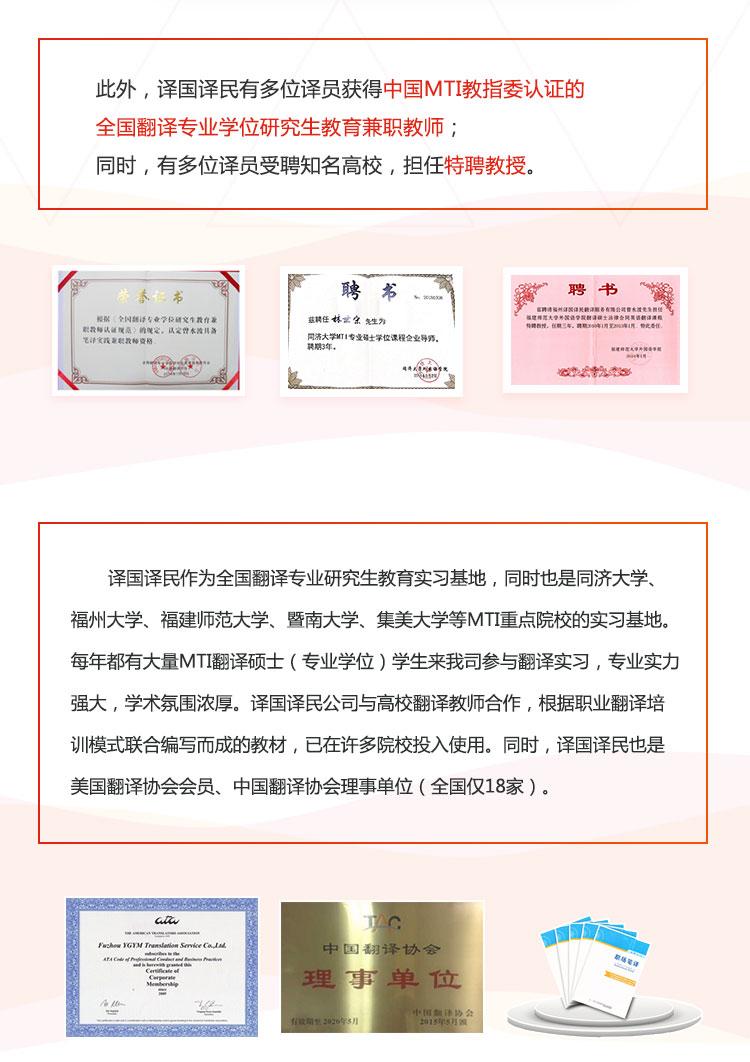 翻译硕士(mti)备考全程班_详情页_15