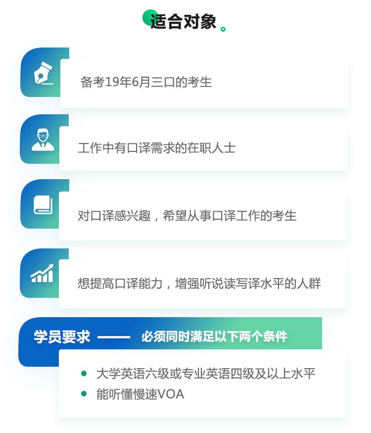 2019年6月catti三口vip备考班_详情页_11