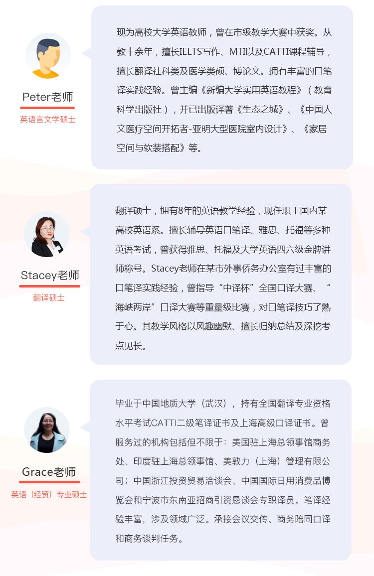 翻译硕士(mti)备考全程班_详情页_11