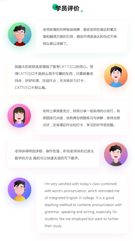 2019年6月catti三口vip备考班_详情页_15