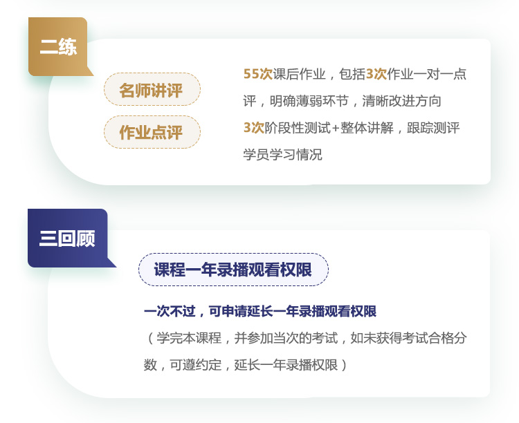 2019年6月catti三口vip备考班_详情页_08