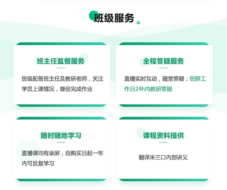 2019年6月catti三口vip备考班_详情页_09
