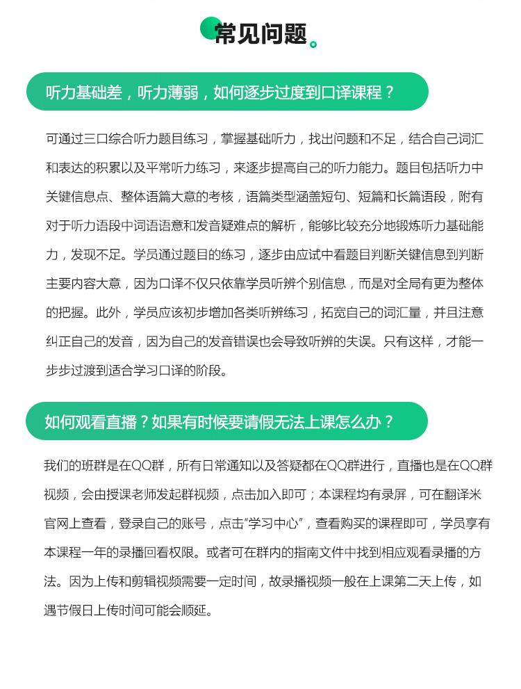 2019年6月catti三口vip备考班_详情页_16