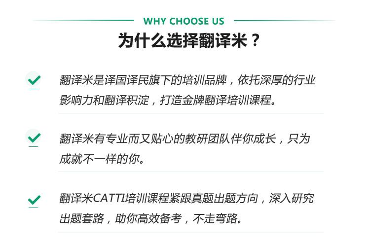2019年6月catti三口vip备考班_详情页_03