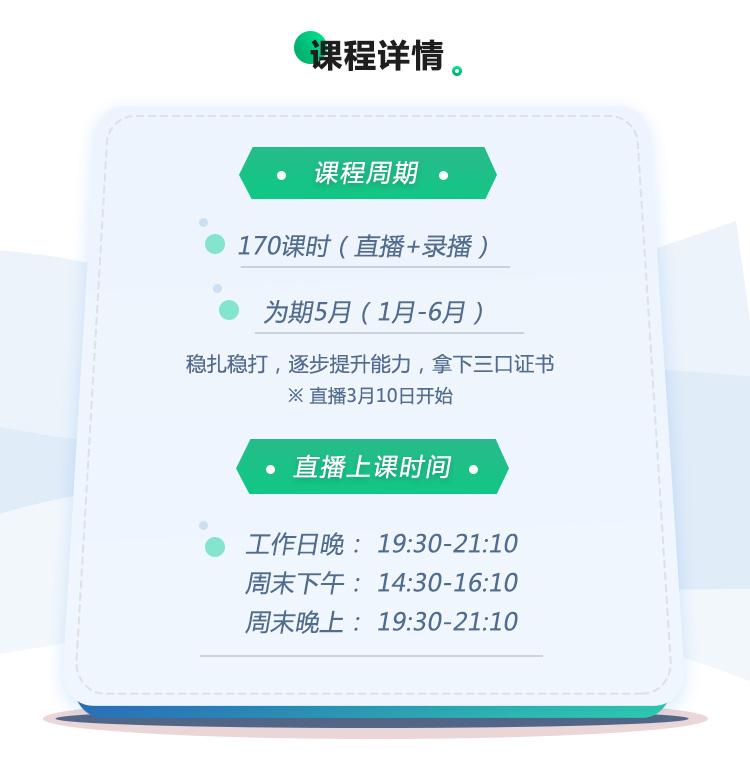 2019年6月catti三口vip备考班_详情页_12