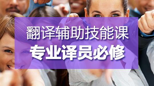 翻译辅助技能课2017新版