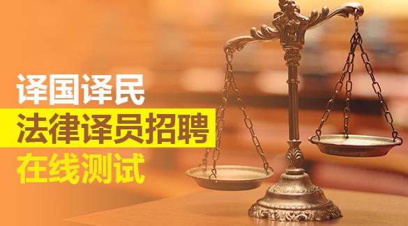 译国译民法律项目译员招聘在线测试