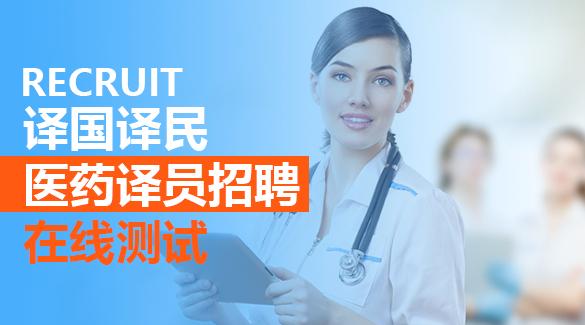 译国译民医药项目译员招聘在线测试