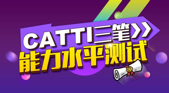 翻译米-CATTI三笔能力水平测试
