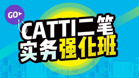 CATTI二笔实务强化班