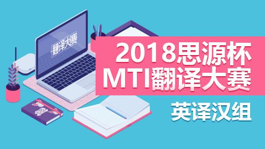 2018首届思源杯MTI翻译大赛英译汉组