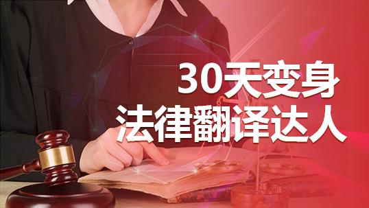 30天变身法律翻译达人
