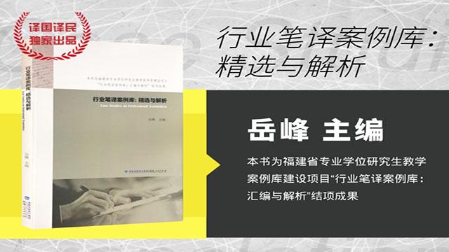 【书籍】行业笔译案例库:精选与解析