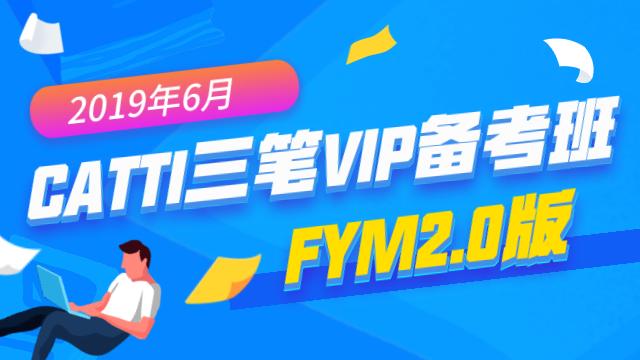 CATTI三笔VIP备考班(FYM2.0版)