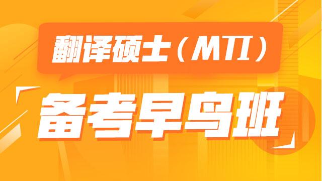 翻译硕士(MTI)备考早鸟班