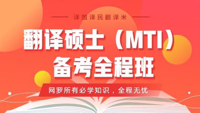 翻译硕士(MTI)备考全程班