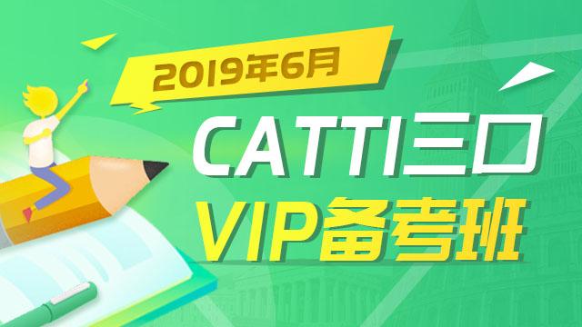 2019年6月CATTI三口VIP备考班