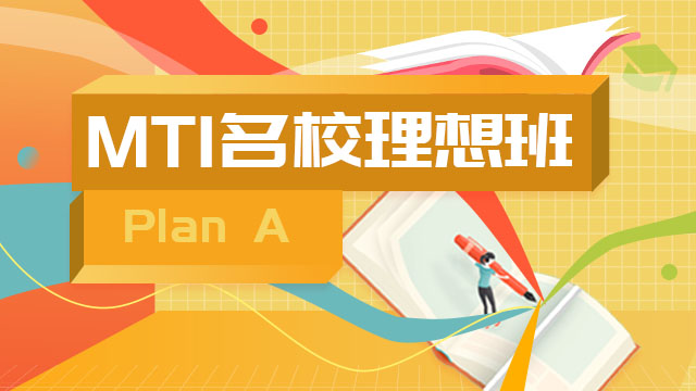 MTI名校理想班【Plan-A】