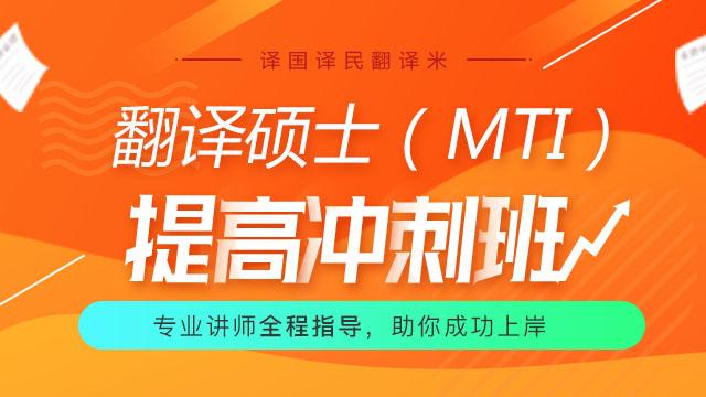 翻译硕士(MTI)提高冲刺班