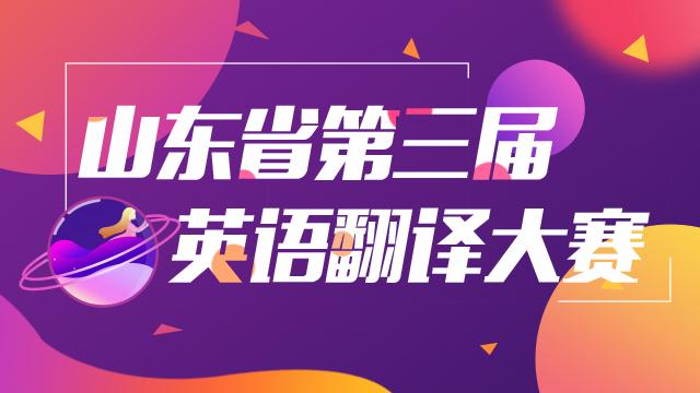 山东省第三届英语翻译大赛