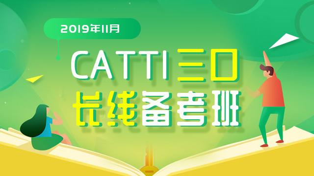 2019年11月CATTI三口长线备考班