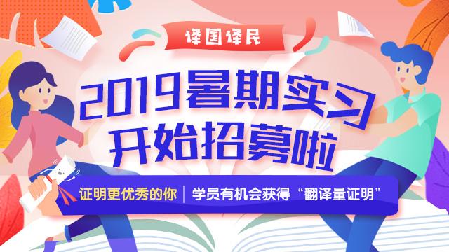 2019年译国译民暑期实习
