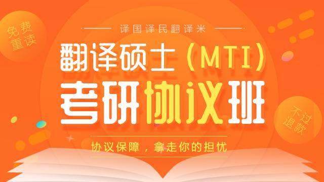 翻译硕士(MTI)考研协议班