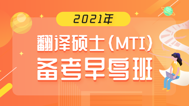 2021年翻译硕士(MTI)备考早鸟班