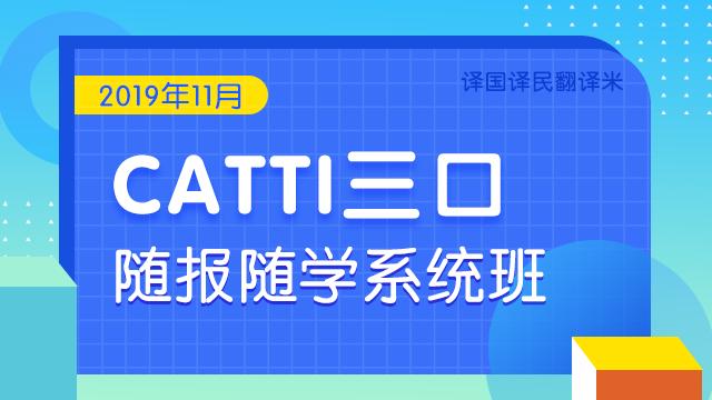 2019年11月CATTI三口随报随学系统班