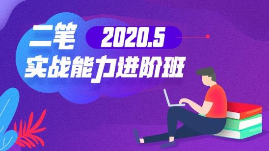 2020.5二笔实战能力进阶班