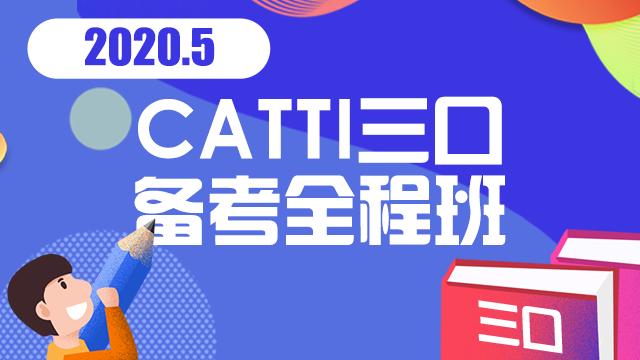 2020年5月CATTI三口备考全程班