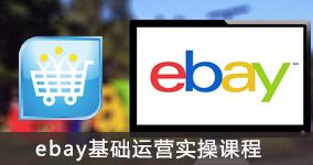 eBay基础运营实操课程