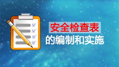 安全检查表的编制和实施