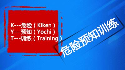 危险预知训练(KYT)