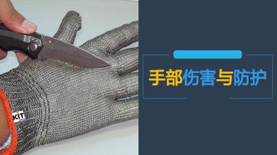 手部伤害与防护