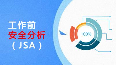 工作前安全分析(JSA)