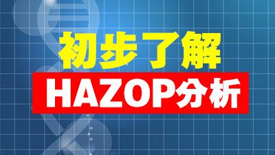 初步了解HAZOP分析