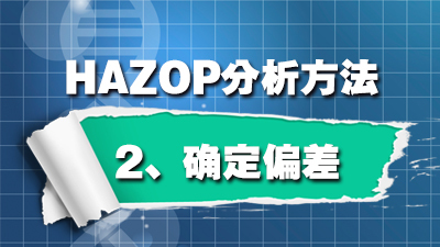 HAZOP分析方法第二步:建立偏差