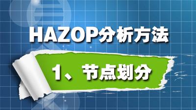 HAZOP分析方法第一步:节点划分