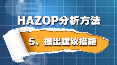 HAZOP分析方法第五步:提出建议措施